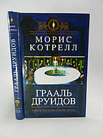Котрелл М. Грааль друидов (б/у)., фото 1