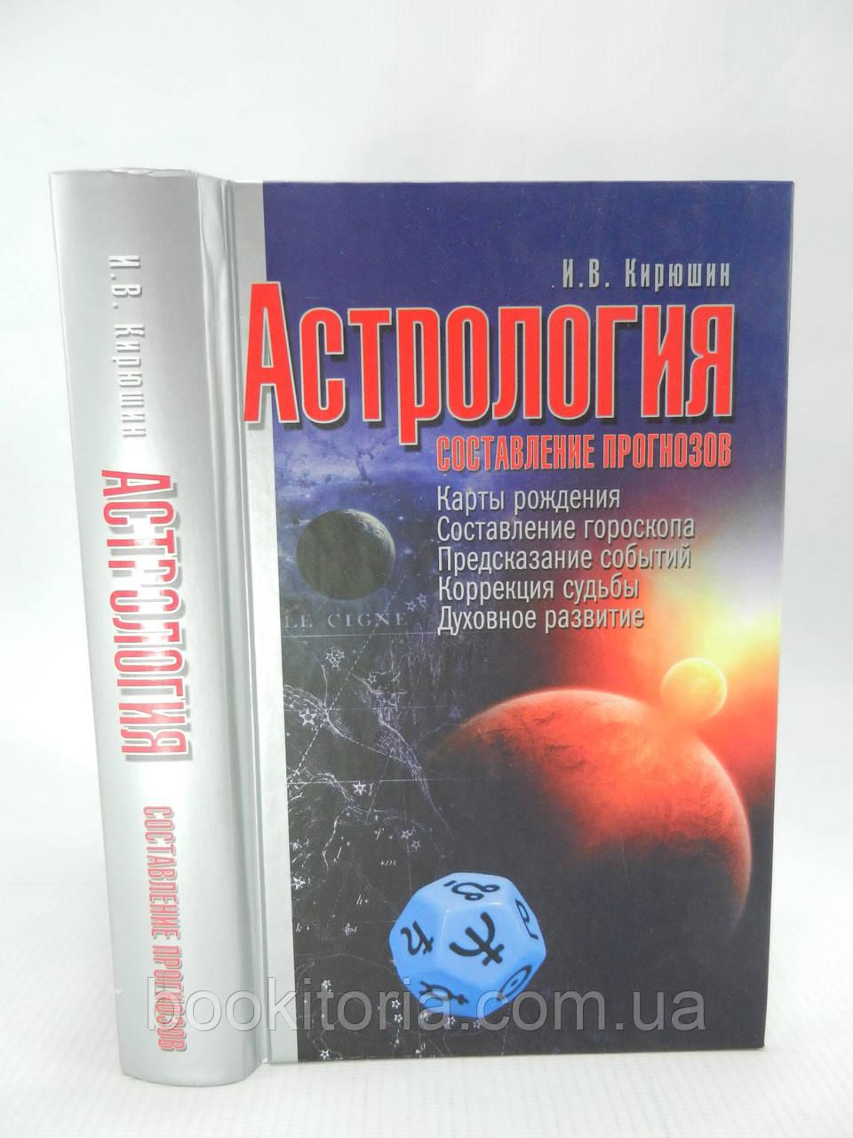 Кирюшин И. Астрология: составление прогнозов (б/у).