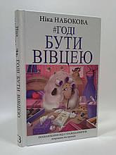 BookChef Годі бути вівцею Набокова
