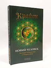 София Новый Человек Книга 14 Эволюция человечества и Старые Души Крайон