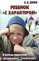 К. В. Зорин Ребенок с `характером`. В помощь родителям. Недетские проблемы детского возраста