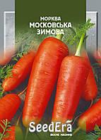 Московська зимова (20г) - Насіння моркви, SeedEra