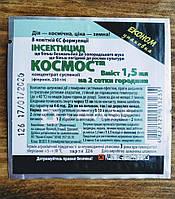 Инсектицид КОСМОС 250 к. с.  Basf 1,5 мл