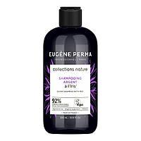 Шампунь Серебряный  Eugene Perma Shampooing Argent , 300 мл, Для Осветленных Мелированных и Седых волос