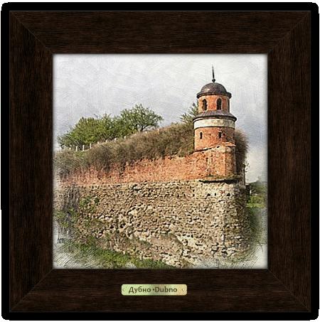 """Картина классическая. Дубно. """"Дубенський замок Вежа Беатка"""""""