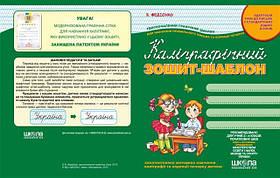 Каліграфічний зошит-шаблон зелений Школа Україна