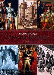 Книга Історія Франції. Автор - Андре Моруа (Колібрі)