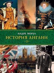 Книга Історія Англії. Автор - Андре Моруа (Колібрі)