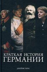 Книга Коротка історія Німеччини. Автор - Джеймс Хоус (Колібрі)