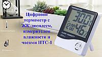 Цифровой термометр с ЖК-дисплеем, измерителем влажности и часами НТС-1