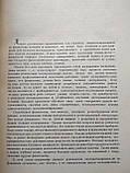 Техника физиологического эксперимента (Большой практикум по физиологии человека и животных) Коган А.Б., Щитов, фото 3