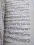 Техника физиологического эксперимента (Большой практикум по физиологии человека и животных) Коган А.Б., Щитов, фото 8