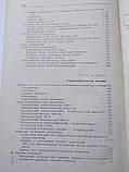 Техника физиологического эксперимента (Большой практикум по физиологии человека и животных) Коган А.Б., Щитов, фото 10