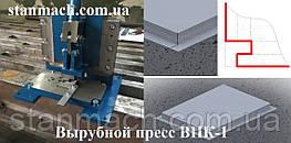 Эволюционер ™ Вирубний прес для ВПК-1 для фасадних касет, висічні штамп для металу