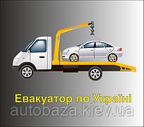 Послуги евакуатора по Україні