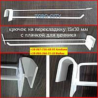 Крючок 30 см с ценником прут-5.0 мм на Перемычку Овал 30 х15 Белый Украина