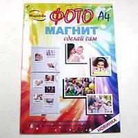 Фотомагнит  A4 (упаковка 5шт)
