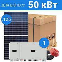 Мережева станція 50 кВт під власне споживання / для бізнесу
