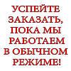 НАШ ФОТОСАЛОН РАБОТАЕТ В КАРАНТИН НА ПЛЕХАНОВСКОЙ, 40