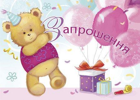 Упаковка детских пригласительных №М-4027 - 100шт/уп ФР