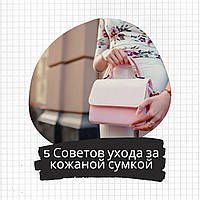 5 Советов Ухода за сумкой