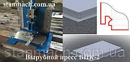 Эволюционер ™ Вирубний прес для ВПК-2 для фасадних касет, висічні штамп для металу