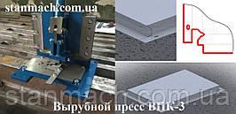 Эволюционер ™ Вирубний прес для ВПК-3 для фасадних касет, висічні штамп для металу