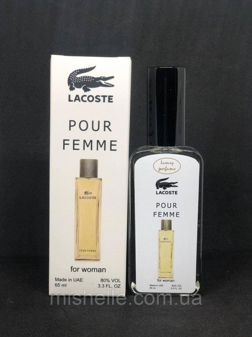 Парфюм Lacoste Pour Femme (Лакост Пур Фем 65мл)