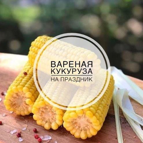 Гарячая кукуруза в початках