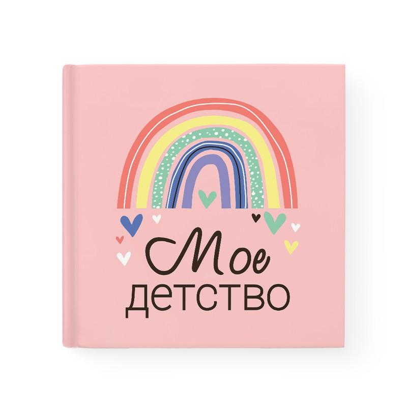 """Альбом-анкета для девочки от 3-х лет """"Мое детство"""""""