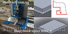 Эволюционер ™ Вирубний прес для ВПК-4 для фасадних касет, висічні штамп для металу