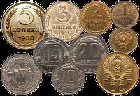 Монеты СССР / РСФСР (дореформа)