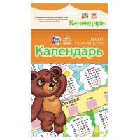 """Плакат с наклейками """"Календарь"""""""