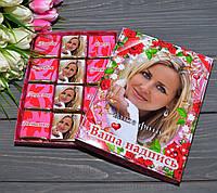 Шоколадный набор с ВАШИМ фото и вашим текстом