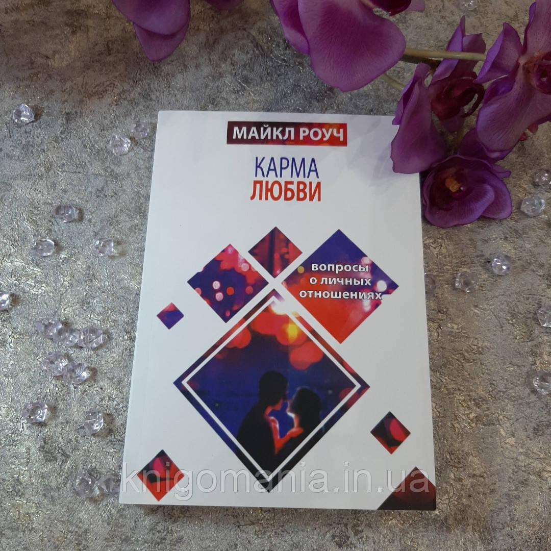 """Книга """"Карма любові. Питання про особисті стосунки"""" Майкл Роуч"""