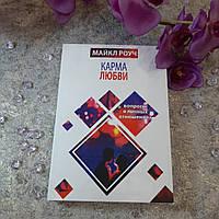 """Книга """"Карма любви. Вопросы о личных отношениях"""" Майкл Роуч"""