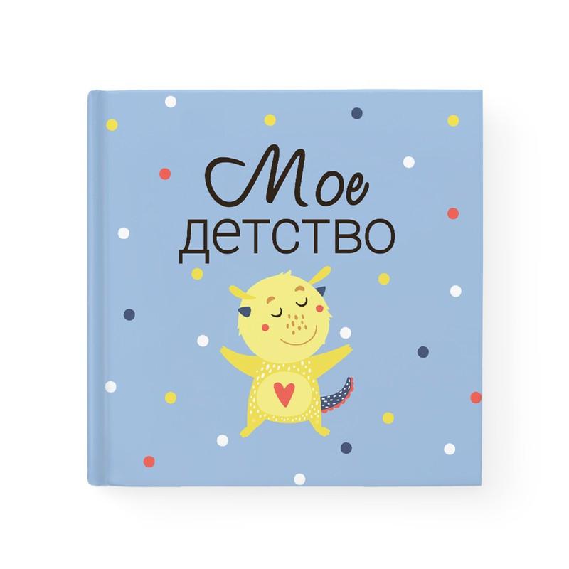"""Альбом-анкета для мальчика от 3-х лет """"Мое детство"""""""