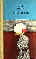 """Олесь Гончар """"Знаменосцы"""""""