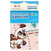 """Плакат с наклейками """"Расписание уроков"""" (укр.)"""