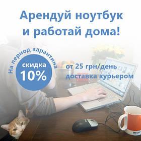 Ноутбук в аренду для удалённой работы