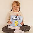 """Альбом-анкета для хлопчика від 3-х років """"Моє дитинство"""", фото 7"""