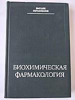 Биохимическая фармакология П.Сергеев