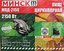 Пила циркулярная Минск МПД-2150 (2 диска)