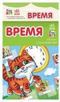 """Плакат с наклейками """"Время"""""""