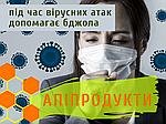 """Як захистити себе від вірусних атак? Поради віце-президента асоціації апітерапевтів України, директора з розвитку компанії """"Апіпродукт""""]"""