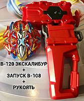 Бейблейд В-120 ЭКСКАЛИБУР 4 Веревочный ЗАПУСК В-108 + РУКОЯТЬ Xcalibur (Экскалиус)