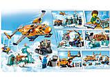 """Конструктор JVToy """"Арктична експедиція"""", серія """"Чудове місто"""" ( 24011), фото 2"""