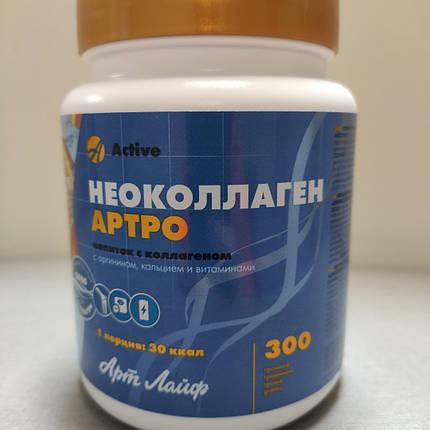 НЕОКОЛЛАГЕН АРТРО 300 гм (Коллаген питьевой), фото 2