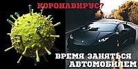 Коронавірус 2020 Україна. З'явився час для машини. Рекомендації по поліпшенню авто.