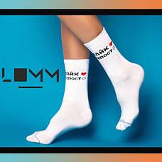 Шкарпетки LOMM (UA)